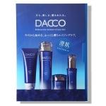 空の化粧品Dacco