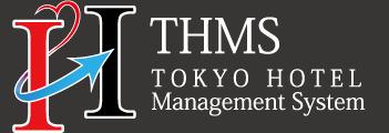 東京ホテルマネージメントシステム(THMS)