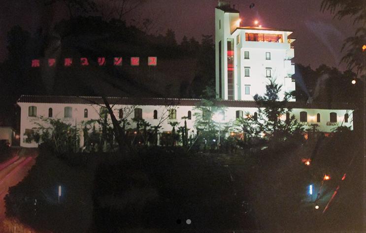 栃木市岩舟町・ホテルプリンセス